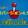 レトロパイ(RetroPie)4.5.1リリース!4.4とはどこが違うの?