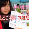 【PPAP!】筑波大学の学生らが作り上げる色んな人がごっちゃになって楽しむイベントでまさかのピさん出現!!【第6回ふるさとつくば ゆいまつり】