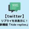 【twitter】リプライを非表示にする新機能「hide replies」を解説!