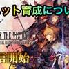 【FFBE幻影戦争】ユニット育成について!