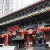 2019年5月香港&マカオ旅行 旅行記⑨ 5日目後半 〜 地下鉄に乗って黄大仙や南蓮園池に行ってきました  〜
