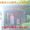 【狂犬通信 Vol.64】関戸古戦場