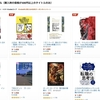 20万冊以上対象!Kindle本が400円オフで購入できるクーポンが配布中!ガンダムコミックフェアも開催中!