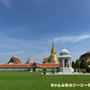 GWにバンコク旅行で王宮、ワット・ポー、エメラルド寺院に行こうとしている人は注意して!