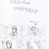 鉛筆漫画「シチュエーションプログラミング」