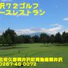軽井沢72ゴルフ東コースレストラン~2017年7月9杯目~
