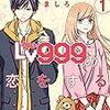 【山田くんとLv999の恋をする】第39話「山田さん あとはよろしく」の感想と妄想