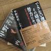 美構造Ⓡの藤原先生と古武術の甲野善紀先生のトークライブ