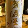 愛媛県 賀儀屋 日本酒の日 限定熟成原酒