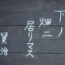 下ノ畑二居マス