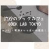 【BOOK LAB TOKYO】渋谷でWi-Fi・電源あり、居心地の良さが人気のブックカフェ