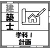 【資格】一級建築士試験~学科Ⅰ(計画)~