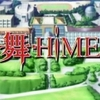 舞-HiME 7th step「迷子の仔猫たち」