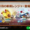 ラインレンジャー 2017年1月新レンジャーアップデート!