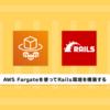 Fargate x Railsで考慮したassets配信・ログ・秘匿情報管理・モニタリングについて