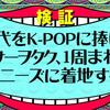 20代をK-POPに捧げたアラサーヲタク、1周まわってジャニーズに着地する説