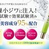 【目元や口元ケア】乾燥による小じわ対策!ハリ肌に導くW美容液成分95%配合の小じわケアクリーム