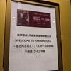 1. 宝塚歌劇 月組東京宝塚劇場公演『WELCOME TO TAKARAZUKA -雪と月と花と-』『ピガール狂騒曲』千秋楽