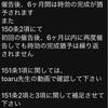 【民法改正!!】民法39 時効