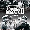 石井元章『第5SS装甲師団「ヴィーキング」写真集:大平原の海賊たち2』