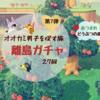 【あつ森】第7回・離島ガチャ27連~コワイ系のオオカミ男子を探す旅~
