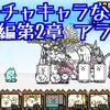 【プレイ動画】未来編第2章 アラスカ
