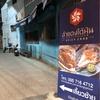 AM-DANG-TYPHOON  スパイシークラブ@トンロー, バンコク