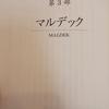 書籍紹介:プレアデス 人類と惑星の物語 「マルデック」 P176-186、P212-224、P228-241
