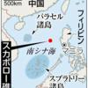 ●南シナ海、中国軍の輸送艦など、計10隻が集結している