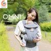 抱っこ紐ブランド エルゴベビーの新作「OMNI breeze」予約販売スタート!