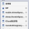 iOS 6公開