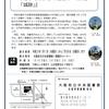 【〜7/26、東大阪市】大阪府立中央図書館で「近畿の城・城跡」パネル展開催