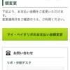 毎月26日は三井住友VISAカード支払い額変更の日です。