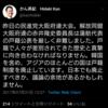 立憲民主党 かん英紀 氏(元韓国籍) 「アジアのほとんどの国は戸籍制度を廃止。日本でも廃止すべきか議論の余地がある」/在日韓国人