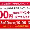 楽天モバイルが「ドコモ回線へのりかえキャンペーン」開催。アンケートに答えると5000円バック