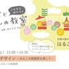 【12/12(土)オンライン開催】こどもとデザイン〜はるこの祇園祭を通して〜/子育てとわたしの教室