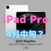 新型iPad Pro 4月中旬に来る!〜Wi-Fiモデルだけ先行発売?〜