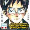 楽天ブックス 週間ランキング(本・総合)(3/5~3/11)