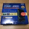 NECの無線LAN「WG2200HP」のPC、スマホ設定が簡単すぎて驚いたので、やり方を紹介します。