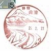 最高の富士山スポット、絶景広がるさった峠【興津】風景印