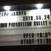 "20180924/9mm Parabellum Bullet""カオスの百年TOUR 2018""@Zepp Nagoya"