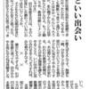 西日本新聞、2018/04/21(金)