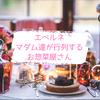 【エペルネ】現地マダムも行列の美味しいお惣菜屋さん
