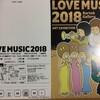 LOVE MUSIC 2018のお知らせ