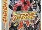 幻星神ジャスティライザー1話「出現! 幻星獣ライゼロス」 〜序盤賛否合評