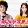 微妙かな〜:テレビ評「探偵が早すぎる」