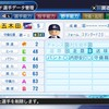 【パワプロ2018・架空選手】五木田光慶(熱海シーホース)