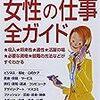 私の転職活動〜女性限定のイベント・セミナー・エージェント〜