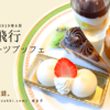 川崎日航ホテルのスイーツブッフェ【夜間飛行】2019年6月チーズスイーツブッフェのブログ