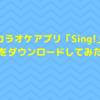 カラオケアプリ「Sing!」をダウンロードしてみた